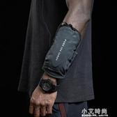 跑步手機臂包男女戶外運動健身手臂包華為蘋果通用手腕臂套臂袋【小艾新品】