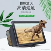 3D放大鏡F2伸縮放大器 手機螢幕高清放大鏡通用手機支架 微愛居家