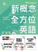 新概念全方位英語-初級篇+1MP3