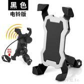 自行車手機架山地車電動摩托車電喇叭手機導航支架騎行裝備固定架 JA8262『科炫3C』