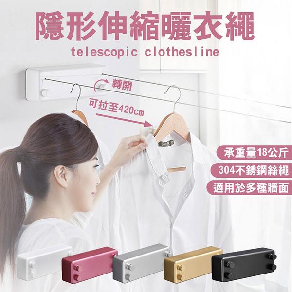 單繩 隱形伸縮曬衣繩 超長4.2米曬衣鋼絲繩 室內室外曬衣架 多功能