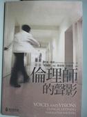 【書寶二手書T6/大學商學_DLJ】社會人文-倫理師的聲影_Richard M. Zaner,  蔡錚雲