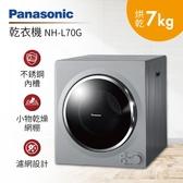 結帳再折 Panasonic 國際牌 NH-L70G 烘衣7公斤 烘乾機 含基本安裝