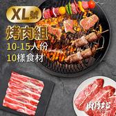 【免運】XL號 中秋烤肉組 不烤不歸【肉搏站】