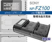 數配樂 Nitecore SONY NP-FZ100 FZ100 USN4 USB 行動電源 液晶 雙槽充電器 充電器