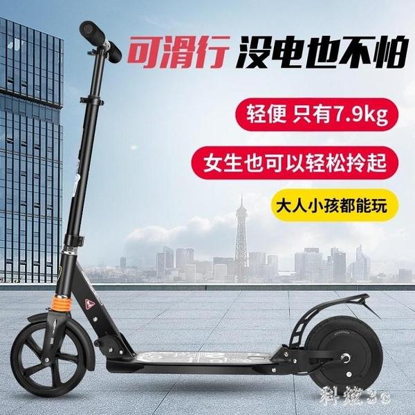 動感電動助力電動滑板車成人學生代步車耐用可折疊迷你男女滑板車 PA5777『科炫3C』