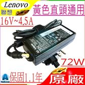 Lenovo 充電器(原廠)-IBM 變壓器- 16V,4.5A,75W,235,240,290,310,365CD,385,390,500,535,550,560,570