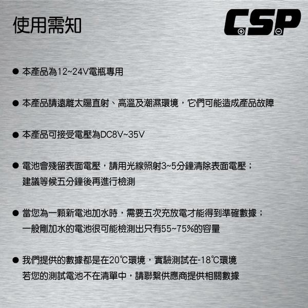 【CSP】BT121汽車電瓶測試器12V / 24V
