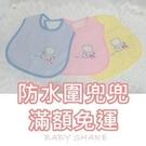 BabyShare時尚孕婦裝【COWA669】現貨 台灣製 魔鬼氈粘 防水圍兜兜 小熊圖案 三色 新生兒 嬰幼兒必備