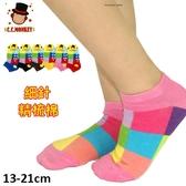 止滑童襪  彩紅格子款  細針精梳棉  船型襪/短襪/踝襪/兒童襪  C.C.MONKEY