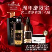 Hallmark合瑪克 週年慶限定 女王香氛首選3入組【BG Shop】需自行選購3件