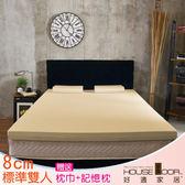 House Door 大和布套 8cm乳膠記憶床墊優眠組-雙人5尺(璀璨金)