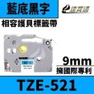 【速買通】Brother TZE-521/藍底黑字/9mmx10m 相容護貝標籤帶