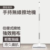 [輸碼Yahoo88抵88元]洒哇地咔 手持 無線 擦地機 小米 有品 電動拖把 平板拖布 好神拖 掃地機器人