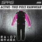 [中壢安信] SPRS RA-07 黑桃...