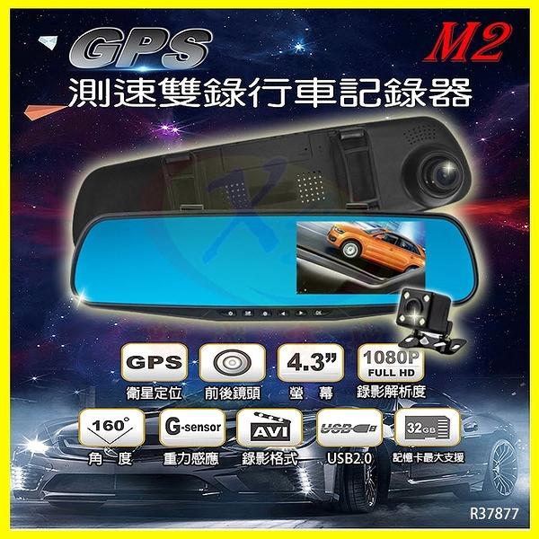 CORAL M2/X2 行車紀錄器4.3吋160度廣角 前後視鏡雙鏡頭 GPS測速 倒車顯影 停車監控碰撞感應 贈16G卡