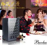 紅酒櫃 Bacchus/芭克斯 BW-70D1 紅酒恒溫櫃酒櫃家用電子恒溫櫃紅酒冰箱 MKS夢藝家