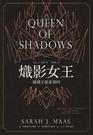 玻璃王座(04):熾影女王