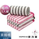 (超值5條組)日本大和認證抗菌防臭MIT美國棉亮彩直紋毛巾/擦髮巾【MORINO摩力諾】