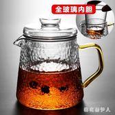 茶壺 家用耐高溫玻璃過濾功夫花茶泡茶器小煮茶沖茶器茶具 AW9407【棉花糖伊人】