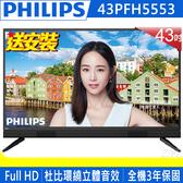 《送壁掛架及安裝&HDMI線》Philips飛利浦 43吋43PFH5553 FHD液晶顯示器(附視訊盒)