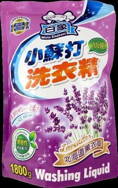 【箱購更划算】白象 小蘇打 抗菌洗衣精 北海道薰衣草 1800g*8包/箱