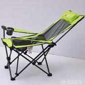 戶外摺疊椅戶外摺疊椅便攜式釣魚椅野餐露營扶手椅靠背午睡躺椅  NMS 台北日光