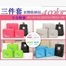 ►旅行收納袋三件組 韓版衣物整理袋旅行收納包套【D1015】