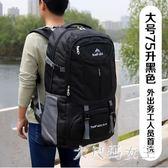 登山包 背包男行李旅行包超大容量雙肩包女書包男旅游時尚潮流 df2430【大尺碼女王】