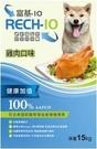 富基-狗飼料雞肉口味15kg...