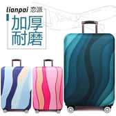 行箱保護套 旅行拉桿行李箱保護罩皮箱子外套20/24/26/28寸【快速出貨】