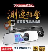曼哈頓 MANHATTAN RS10G 測速提醒 後視鏡高畫質行車紀錄器  贈16G