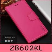 【萌萌噠】ASUS Zenfone Max Pro ZB602KL 韓曼小羊皮側翻皮套 帶磁扣 支架 插卡 全包矽膠軟殼