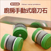 ✭慢思行✭【K89】廚房手動式磨刀石 菜刀 剪刀 銳利 神器 用具 居家 滾輪 快速 便攜