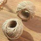 手工材料麻繩 麻線 復古裝飾 麻繩子 兒童 DIY 編織繩 麻類 捆綁繩 手工藝【M102-1】MY COLOR