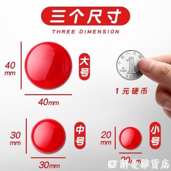 磁力扣磁貼磁粒圓形笑臉數字白板磁鐵黑板上的彩色磁釘強力可愛小號吸鐵石教學用具磁扣 解憂