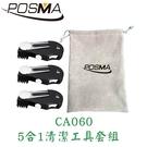 POSMA 高爾夫球5合1清潔工具套組 套組 CA060