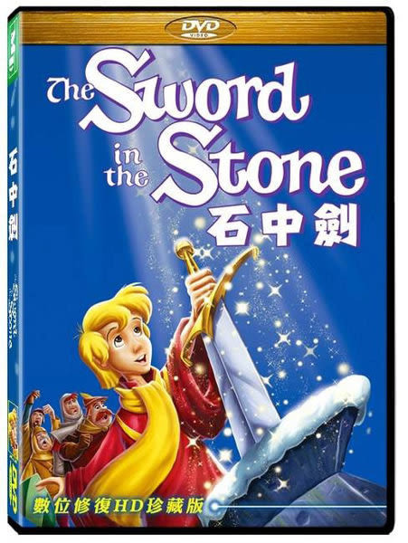 石中劍 DVD (購潮8)