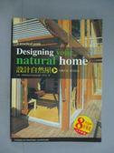 【書寶二手書T1/設計_ZAM】設計自然屋-有機住家實用指南_洪世民, 大衛‧皮爾