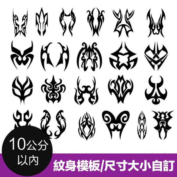 賣場二【ZA02】(120~250)最長邊10cm防水紋身貼 紋身模版 半永久紋身 刺青 (需告知號碼)☆雙兒網☆