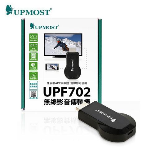登昌恆 UPMOST UPF702 無線影音傳輸棒