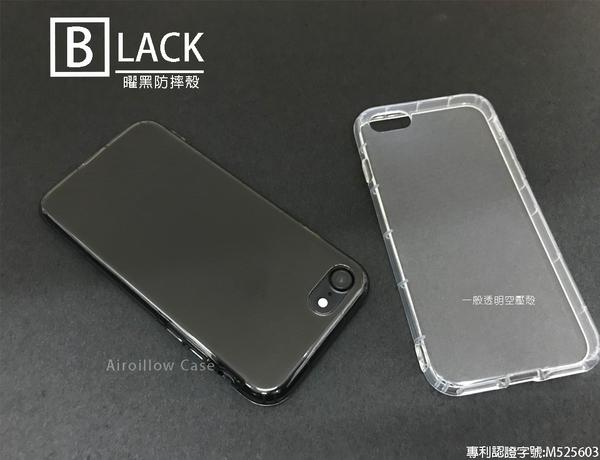 閃曜黑色系【高透空壓殼】蘋果 iPhone 7Plus 7+ 5.5吋 空壓殼矽膠套皮套手機套殼保護套殼
