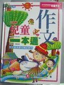 【書寶二手書T2/國中小參考書_JLX】兒童作文一本通_幼福編輯部