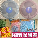 電扇防塵罩  電扇安全網 電風扇保護罩-電風扇防塵罩-321寶貝屋