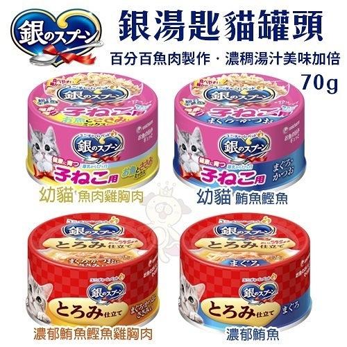 *WANG*【單罐】日本unicharm銀湯匙貓罐頭70g‧百分百魚肉製作 濃稠湯汁美味加倍‧貓罐頭