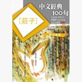 中文經典100句-莊子