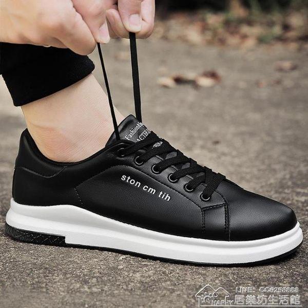 秋季黑色板鞋男鞋子潮鞋休閒鞋百搭學生運動鞋小白鞋  居樂坊生活館