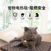 寵物電熱毯貓咪狗狗電熱板幼犬小型犬泰迪加熱墊貓狗秋冬季保暖墊