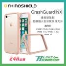 【刀鋒】犀牛盾 CrashGuardNX 防摔邊框殼 i7~iXs 全型號 防撞 iPhone 贈送iPhone線