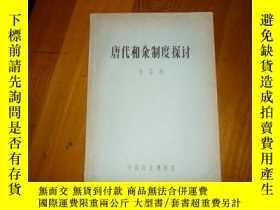 二手書博民逛書店罕見唐代和糴制度探討(鉛印)16開11818 朱睿根 中國歷史博